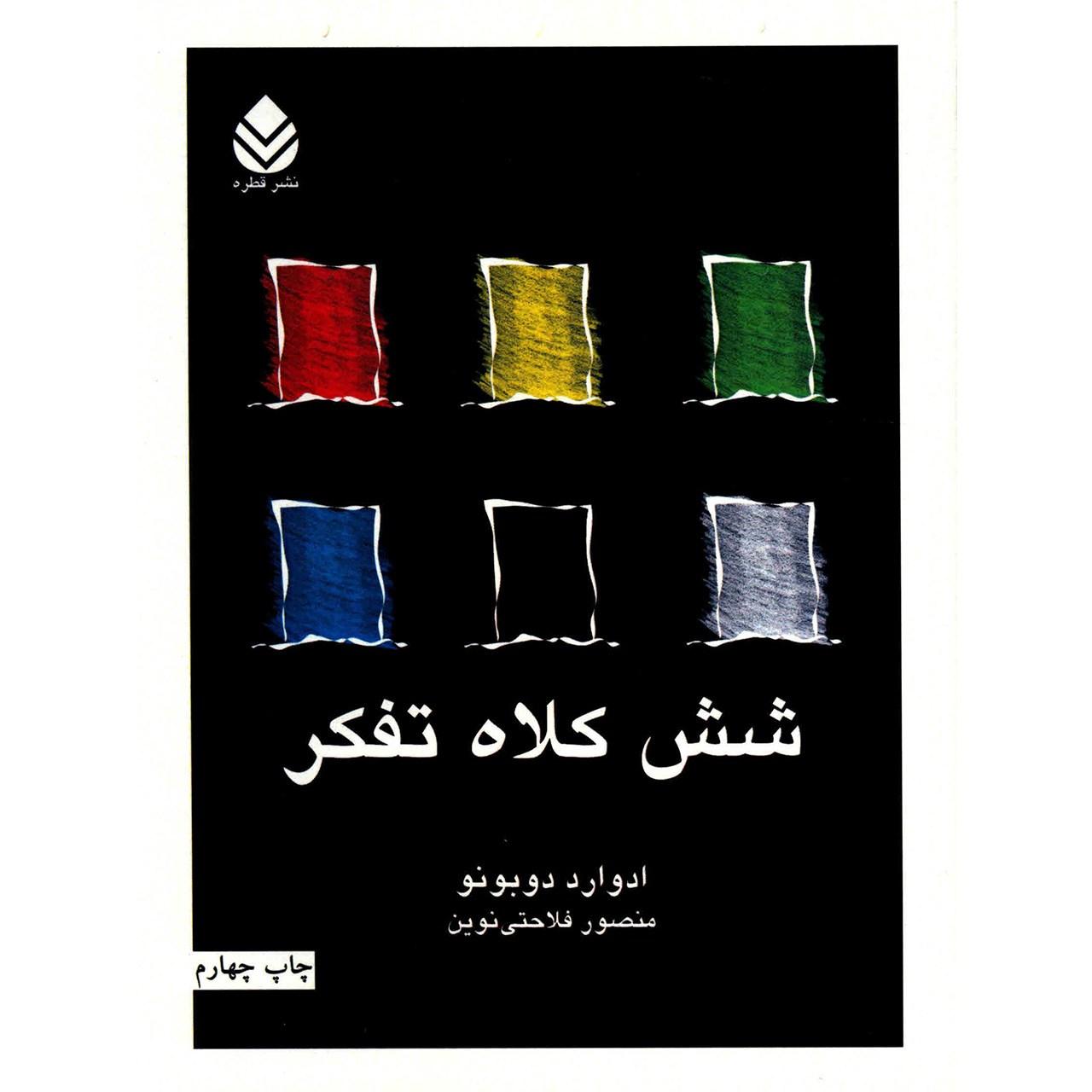 کتاب شش کلاه تفکر اثر ادوارد دوبونو