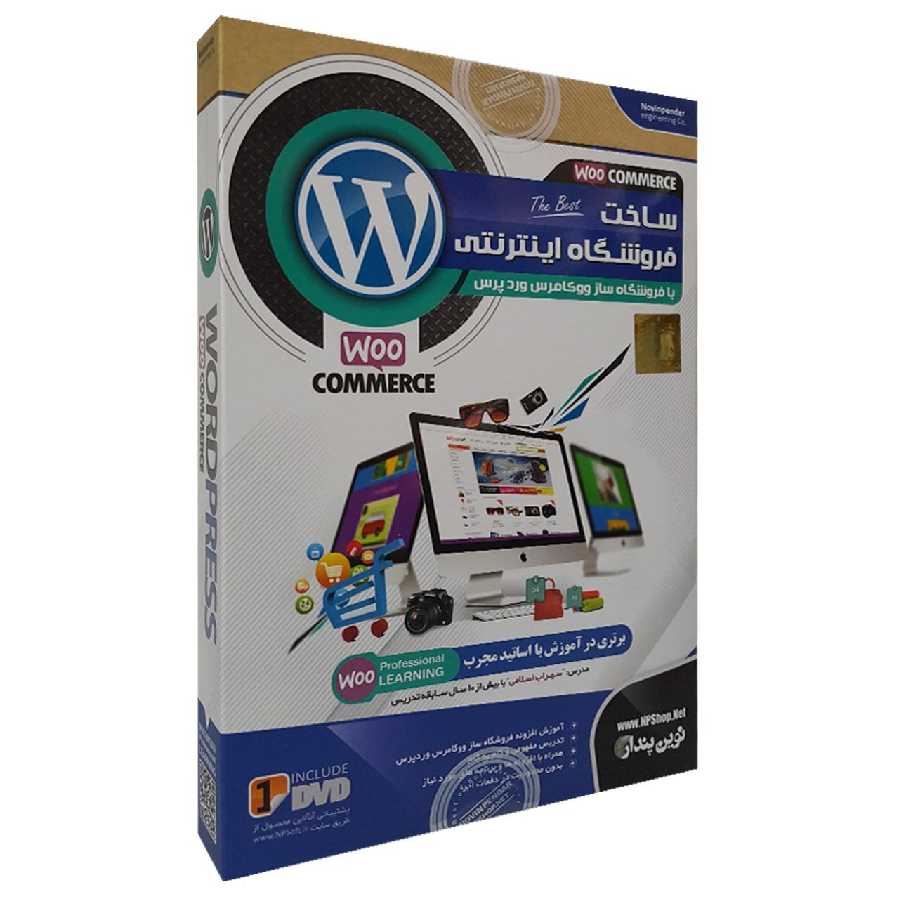 آموزش نرم افزار وردپرس مناسب برای ساخت فروشگاه اینترنتی نشر نوین پندار