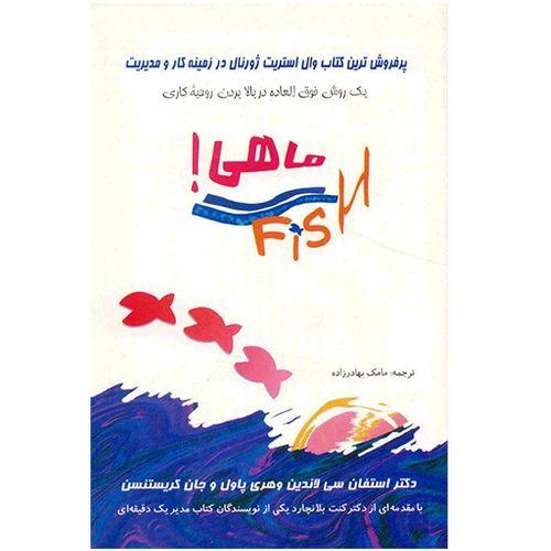 کتاب ماهی اثر استفان سی لاندین