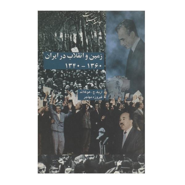 کتاب زمین و انقلاب در ایران اثر اریک ج. هوگلاند