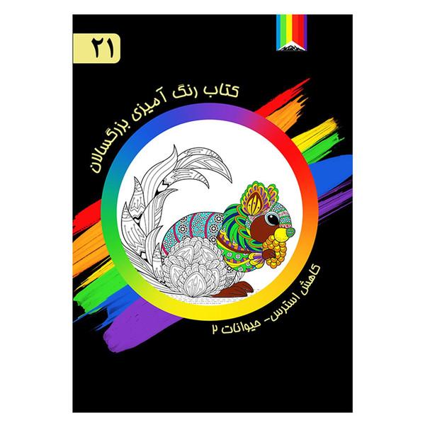 کتاب رنگ آمیزی بزرگسالان شماره 21 انتشارات دیموند بلورین