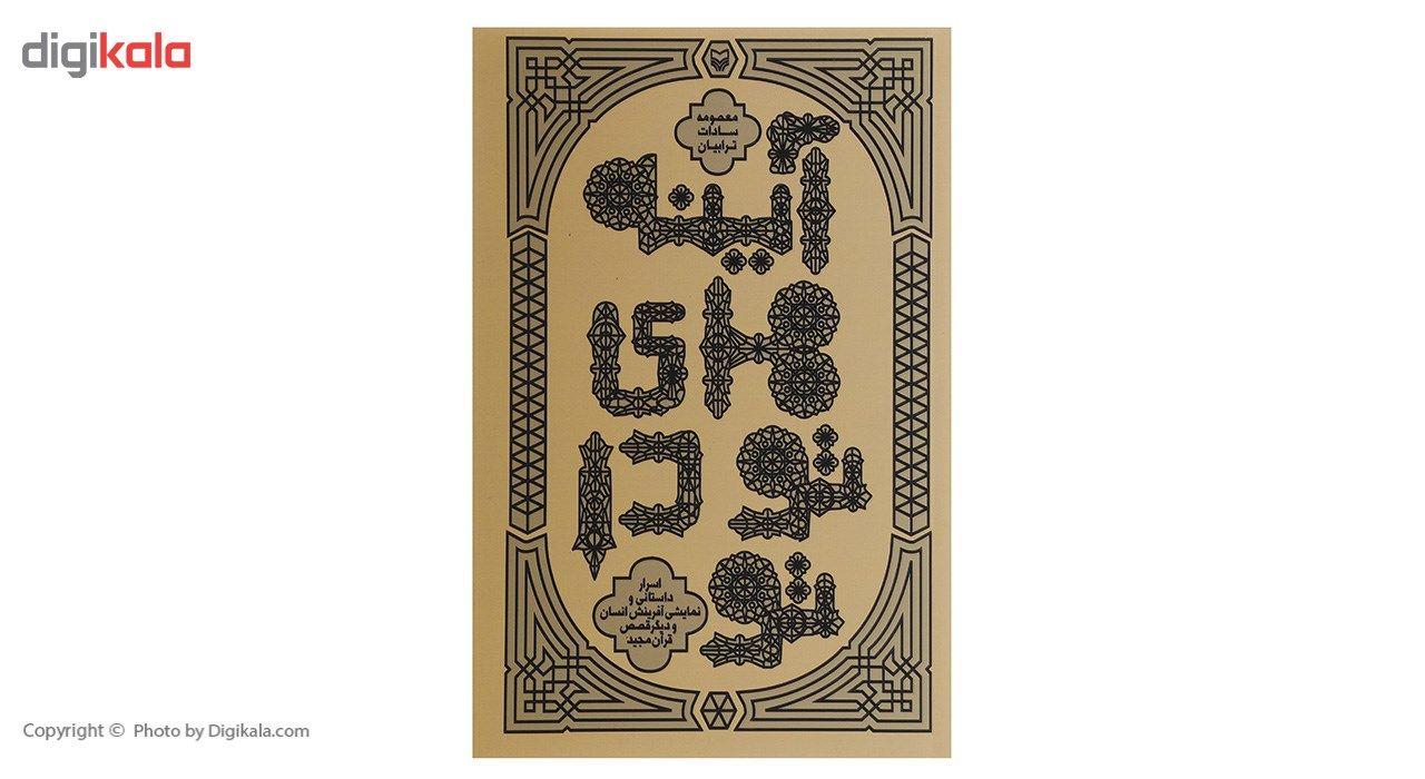 کتاب آینه های تو در تو اثر معصومه سادات ترابیان main 1 1
