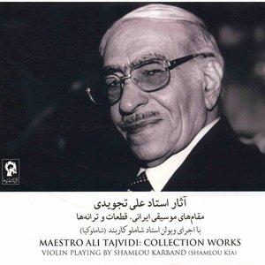 آلبوم موسیقی آثار استاد علی تجویدی