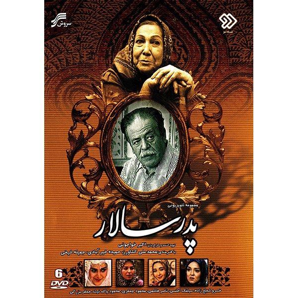 سریال تلویزیونی پدر سالار اثر اکبر خواجونی