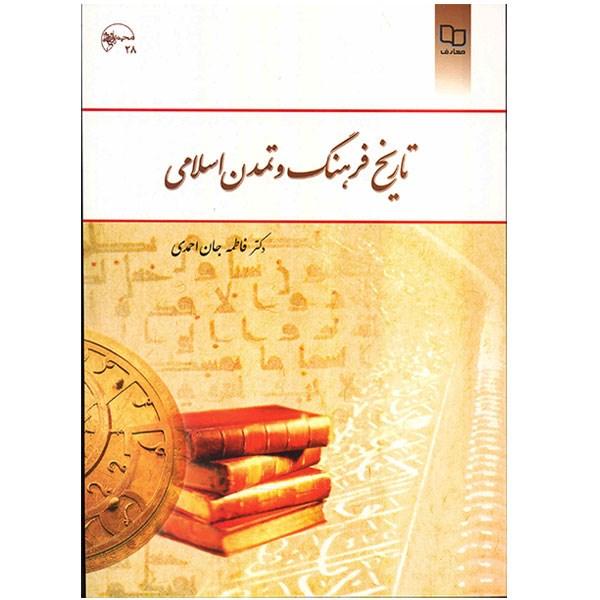 کتاب تاریخ فرهنگ و تمدن اسلامی اثر فاطمه جان احمدی