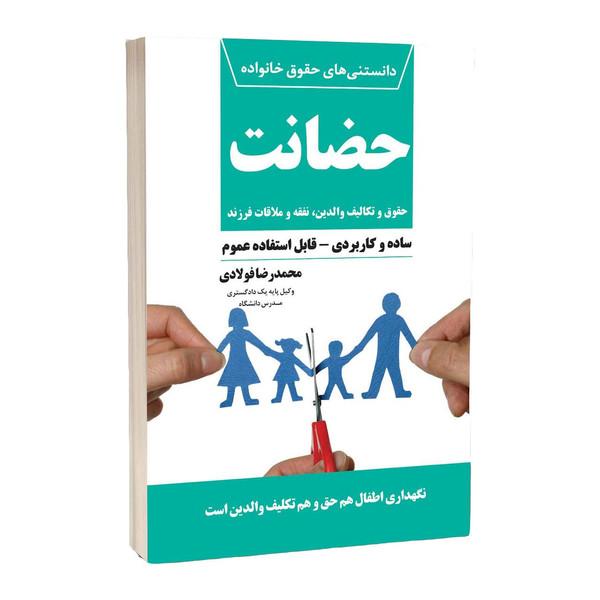 کتاب حضانت حقوق و تکالیف والدین نفقه و ملاقات فرزند آن اثر محمدرضا فولادی