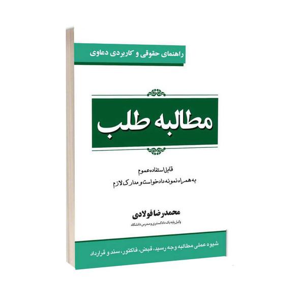 کتاب راهنمای حقوقی و کاربردی دعاوی مطالبه طلب اثر محمدرضا فولادی
