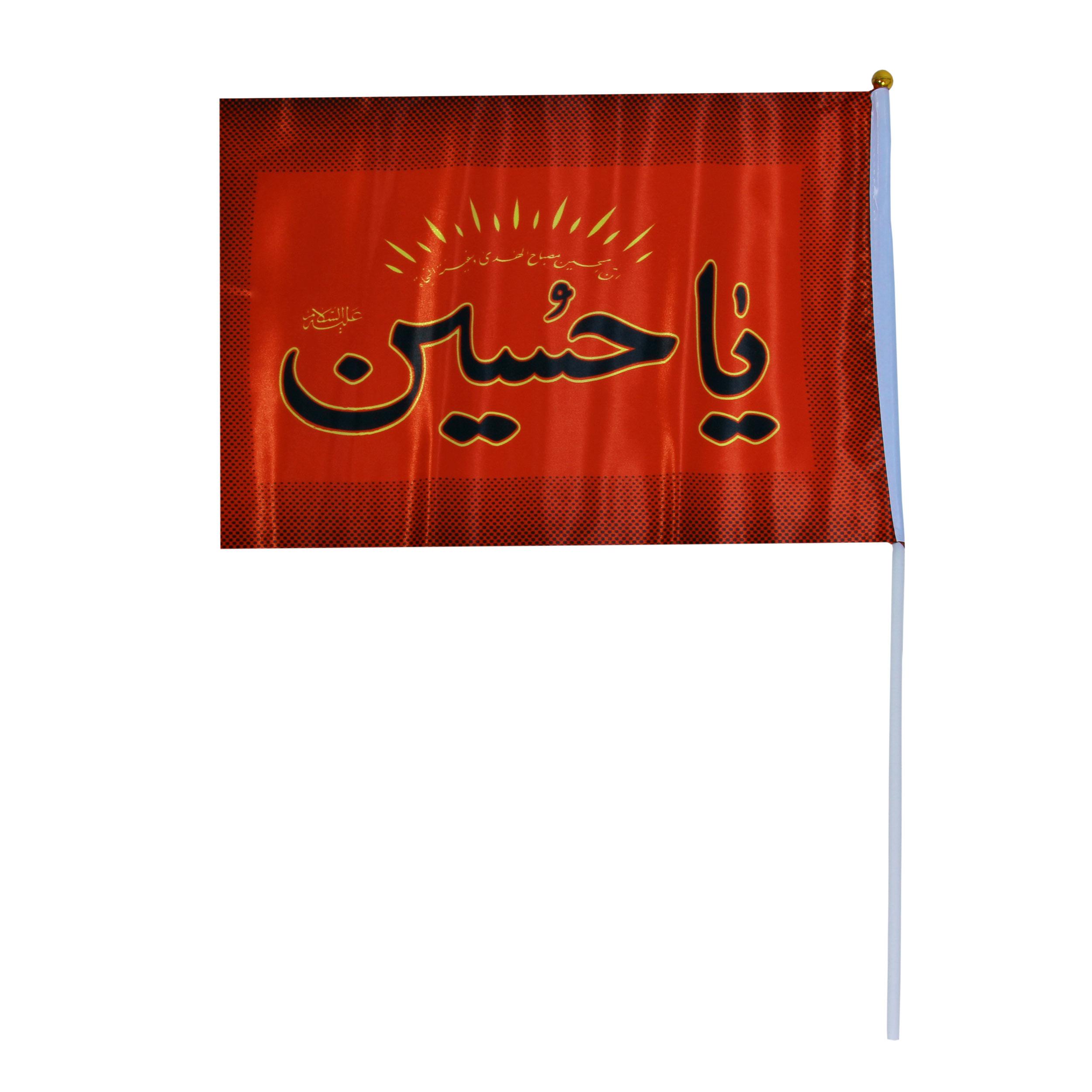 پرچم طرح یاحسین کد PAR_032