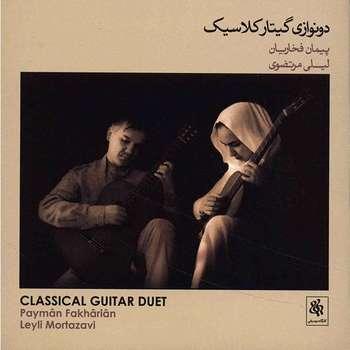آلبوم موسیقی دونوازی گیتار کلاسیک - پیمان فخاریان، لیلی مرتضوی