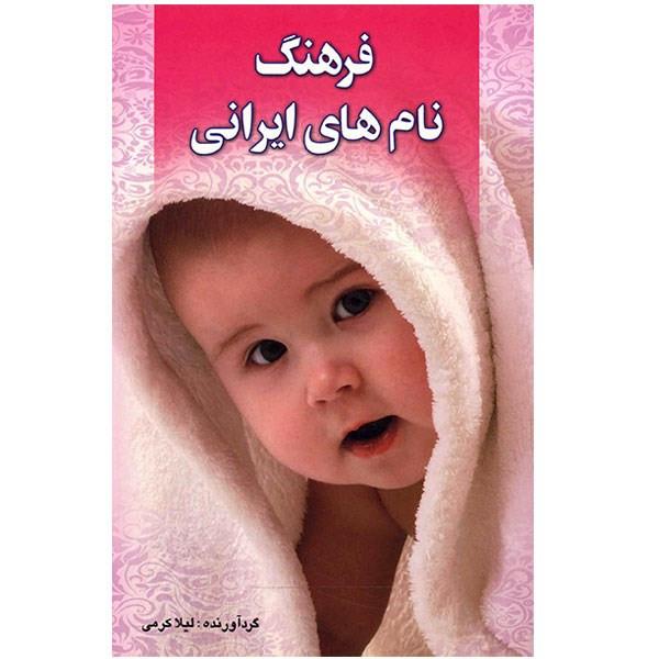 کتاب فرهنگ نام های ایرانی اثر لیلا کرمی