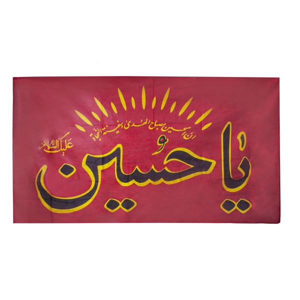 پرچم طرح یا اباالفضل العباس کد PAR-009