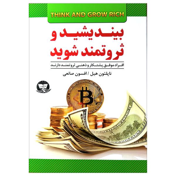 کتاب بیندیشید و ثروتمند شوید اثر ناپلئون هیل نشر زرین کلک
