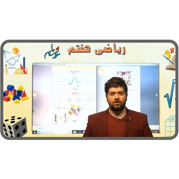 ویدئو آموزش ریاضی پایۀ هفتم نشر اندیشه سازان روشنگر