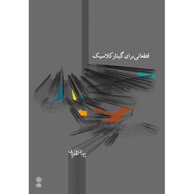 کتاب قطعاتی برای گیتار کلاسیک اثر پیمان فخاریان نشر ماهور جلد اول