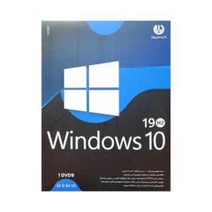 سیستم عامل ویندوز ۱۰ نشر Rayansoft