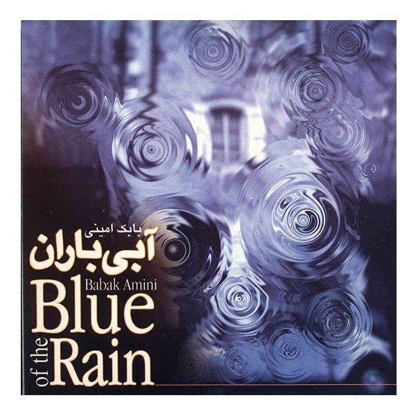 آلبوم موسیقی آبی باران - بابک امینی