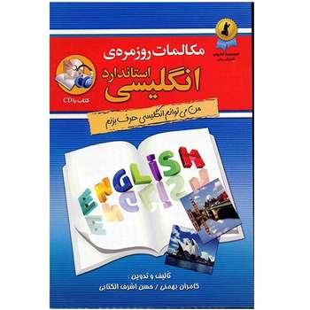 کتاب مکالمات روزمره ی انگلیسی استاندارد (من می توانم انگلیسی حرف بزنم)
