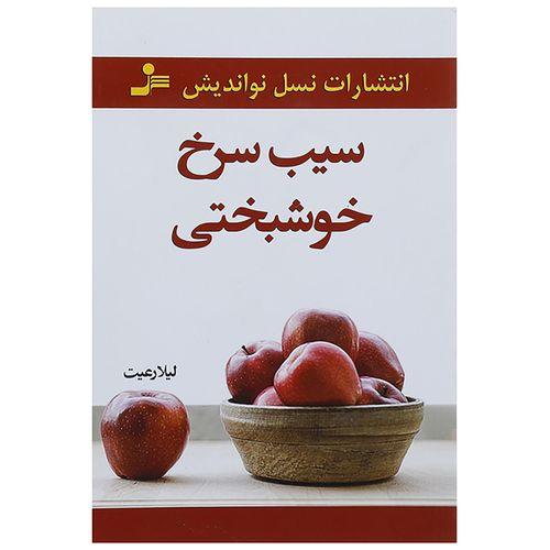 کتاب سیب سرخ خوشبختی اثر لیلا رعیت