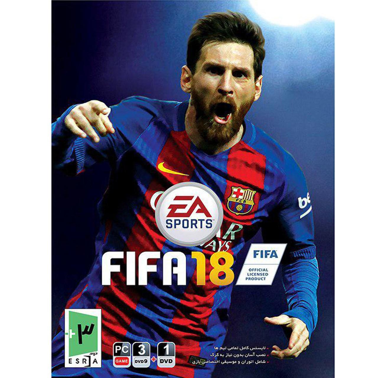 بازی کامپیوتری FIFA 2018 مخصوص pc