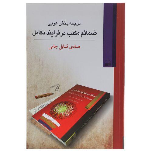کتاب ترجمه بخش عربی ضمائم مکتب در فرآیند تکامل اثر هادی قابل جامی