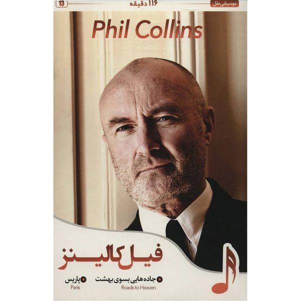 کنسرت جاده هایی بسوی بهشت و پاریس اثر فیل کالینز