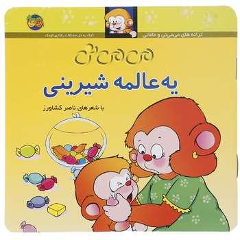 کتاب می می نی یه عالمه شیرینی اثر ناصر کشاورز
