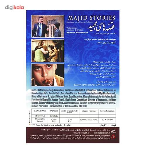 سریال تلویزیونی قصه های مجید اثر کیومرث پوراحمد
