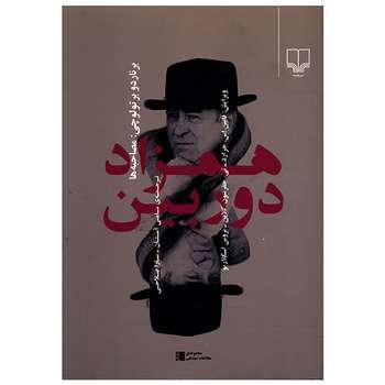 کتاب همزاد دوربین اثر برناردو برتولوچی