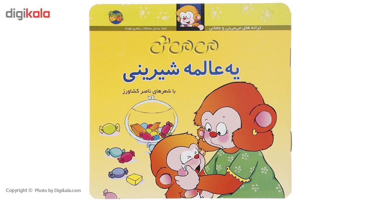 کتاب می می نی یه عالمه شیرینی اثر ناصر کشاورز main 1 1