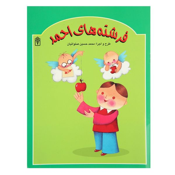 کتاب فرشته های احمد اثر محمدحسین صلواتیان