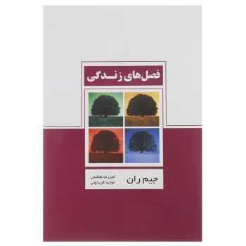 کتاب فصل های زندگی اثر جیم ران