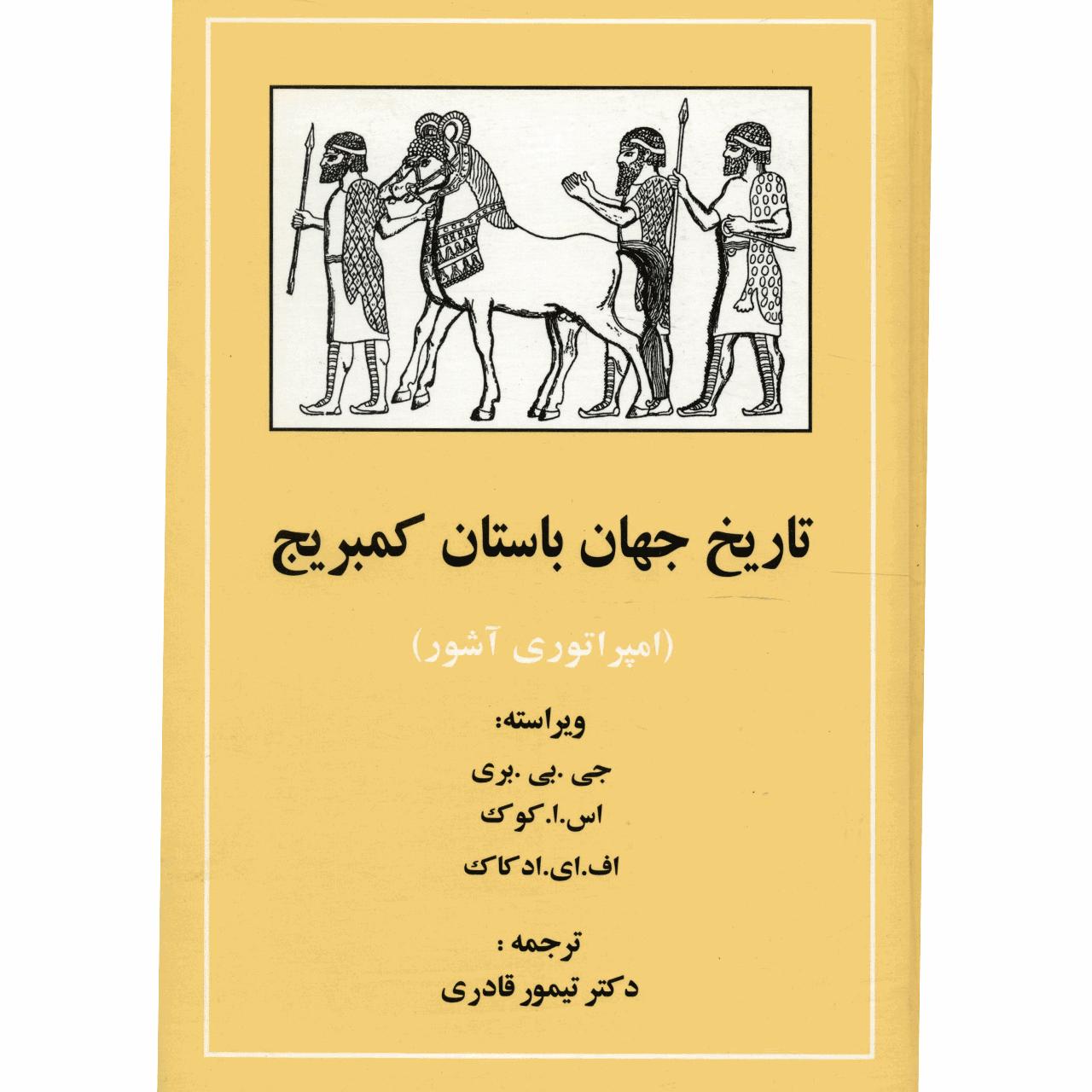 کتاب تاریخ جهان باستان کمبریج امپراتوری آشور اثر جمعی از نویسندگان