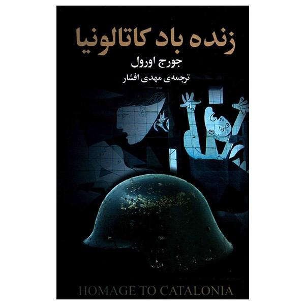 کتاب زنده باد کاتالونیا اثر جورج اورول