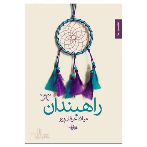 کتاب راهبندان اثر میلاد عرفان پور