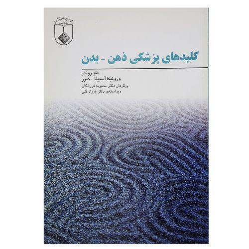 کتاب کلیدهای پزشکی ذهن بدن اثر لئو روتان