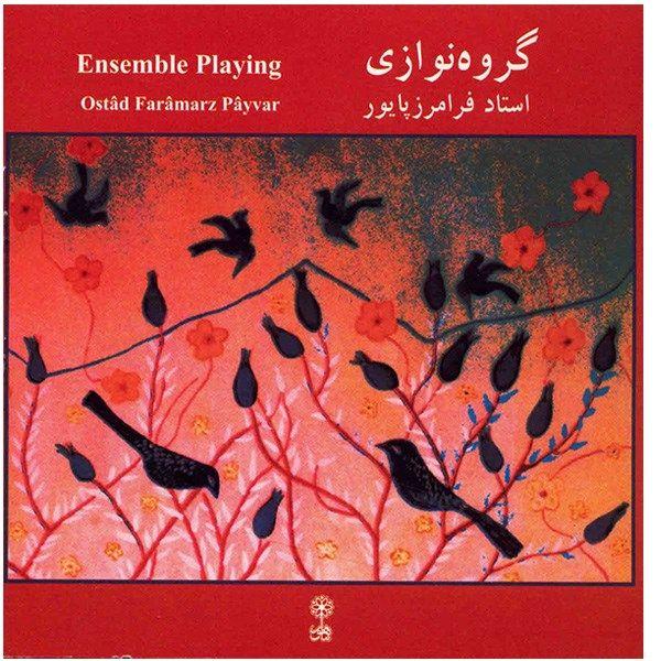 آلبوم موسیقی گروه نوازی - استاد فرامرز پایور