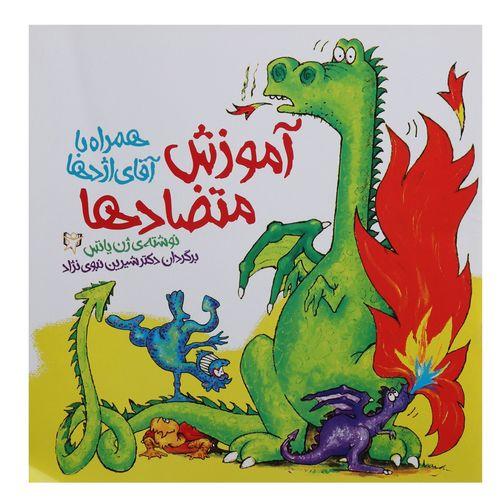 کتاب آموزش متضادها همراه با آقای اژدها اثر ژن یاتس