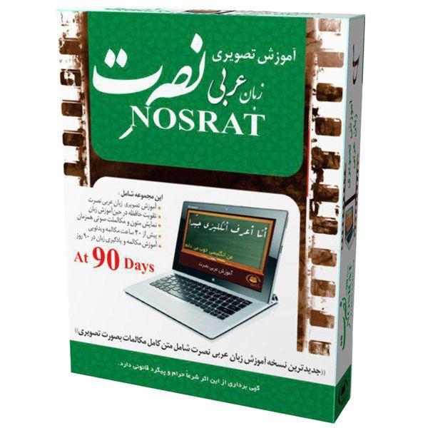 نرم افزار آموزش تصویری زبان عربی موسسه نصرت | Nosrat Arabic Learning Software