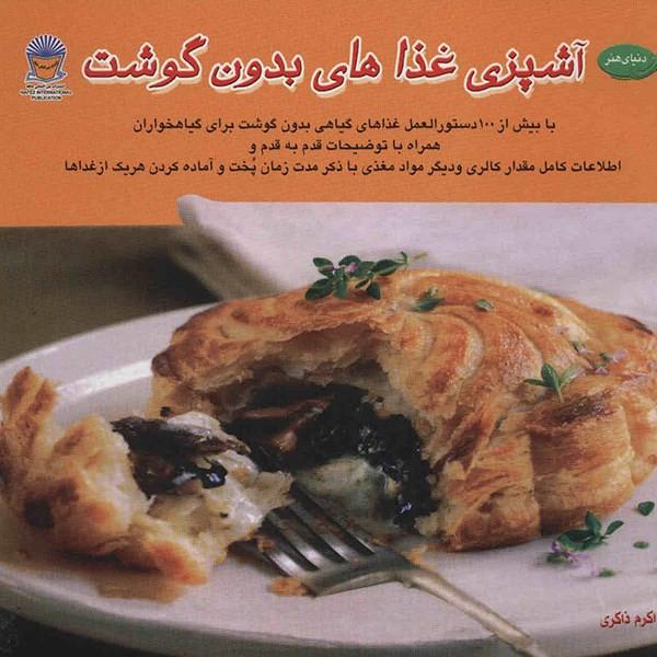 کتاب دنیای هنر آشپزی غذاهای بدون گوشت