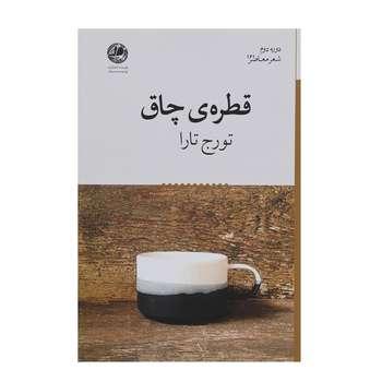 کتاب قطره ی چاق اثر تورج تارا