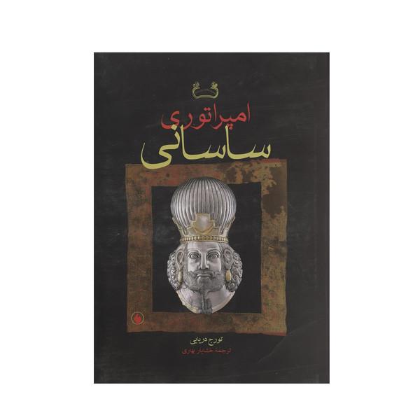کتاب امپراتوری ساسانی اثر تورج دریایی