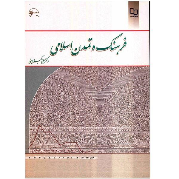 کتاب فرهنگ و تمدن اسلامی اثر علی اکبر ولایتی