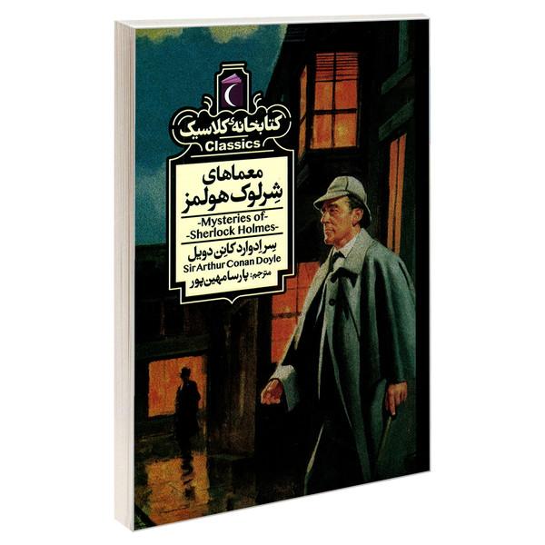 کتاب کتابخانه کلاسیک معماهای شرلوک هولمز اثر سرادوارد کانن دویل نشر محراب قلم