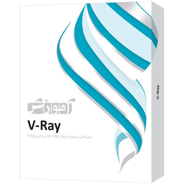 نرم افزار آموزش V-Ray شرکت پرند