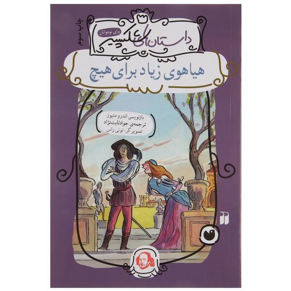 کتاب داستان های شکسپیر هیاهوی زیاد برای هیچ اثر اندرو متیوز
