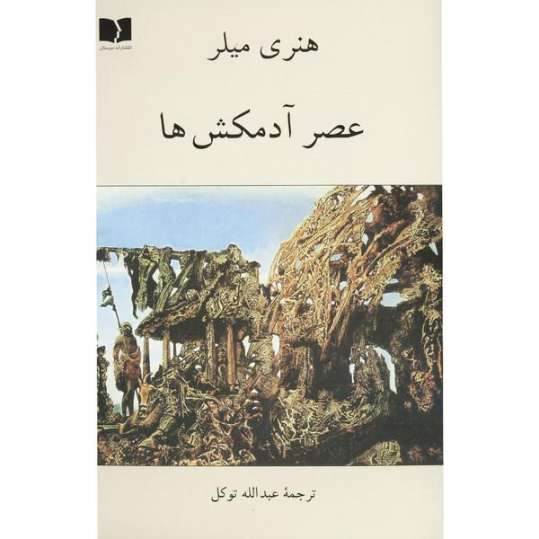 کتاب عصر آدمکش ها اثر هنری میلر