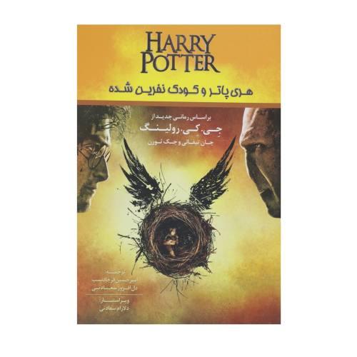 کتاب هری پاتر و کودک نفرین شده اثر جی کی رولینگ