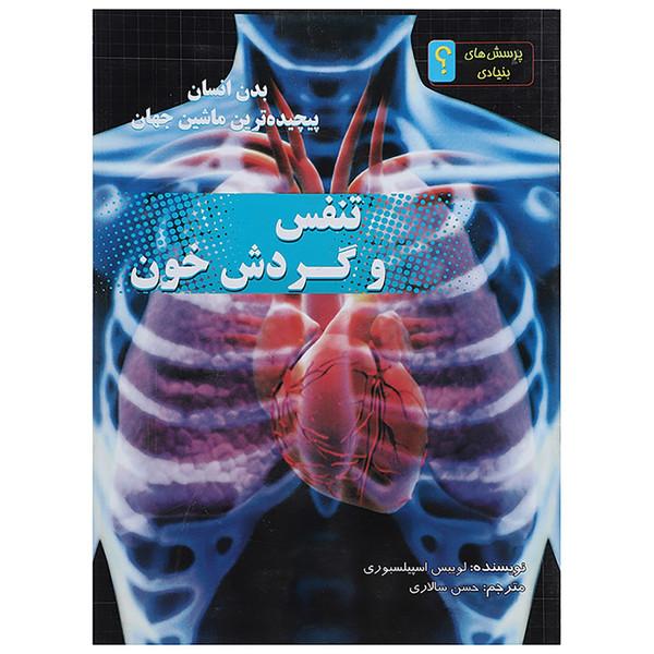 کتاب تنفس و گردش خون اثر لوئیز اسپیلزبری