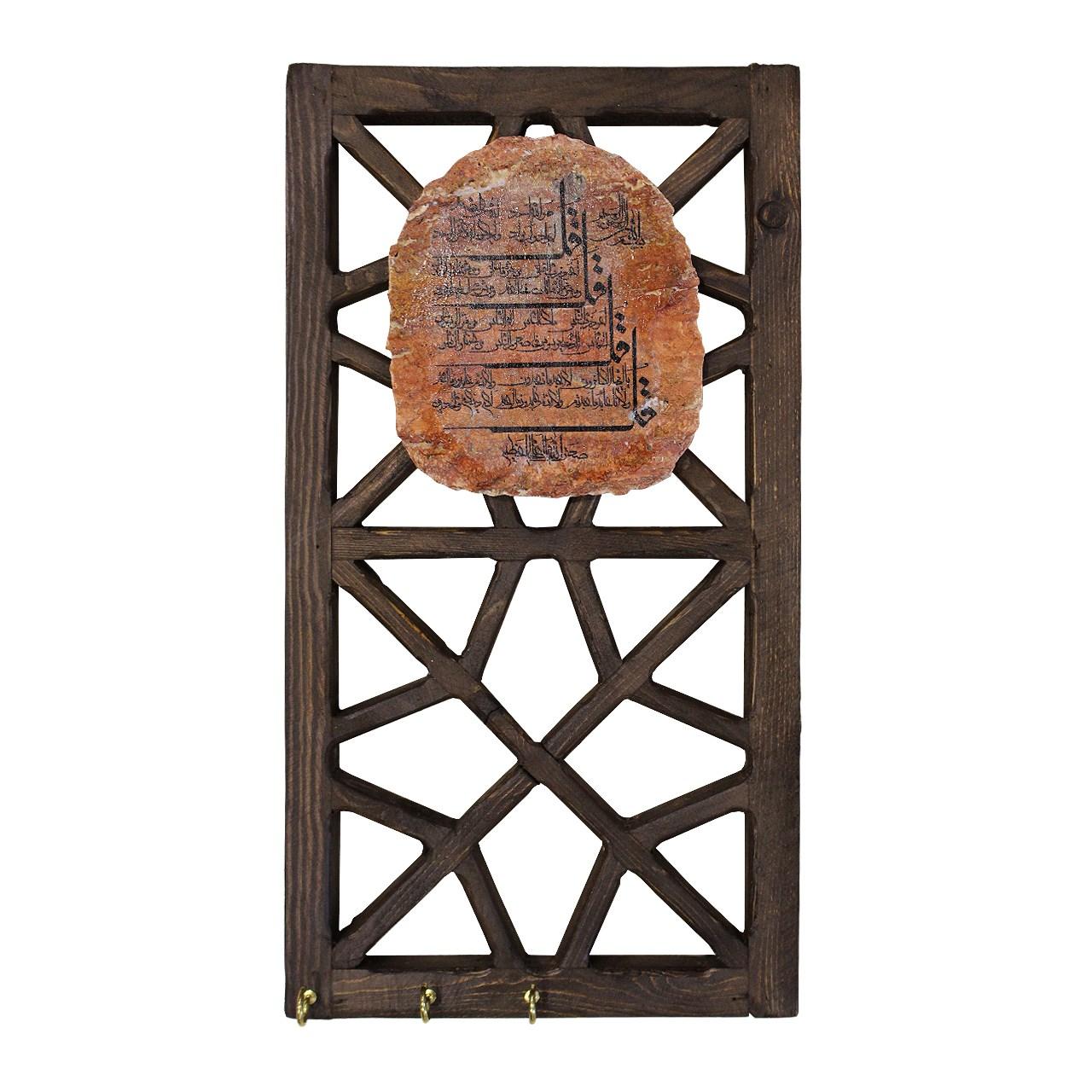 جاکلیدی گالری هما طرح سنگ کد HT015