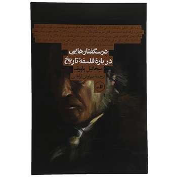 کتاب درسگفتارهایی درباره فلسفه تاریخ اثر میخائیل پاپوف